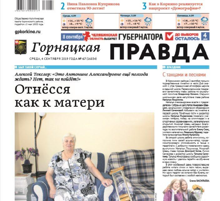Как Антонина Нуянзина из Первомайского смогла решить свой «больной» вопрос?