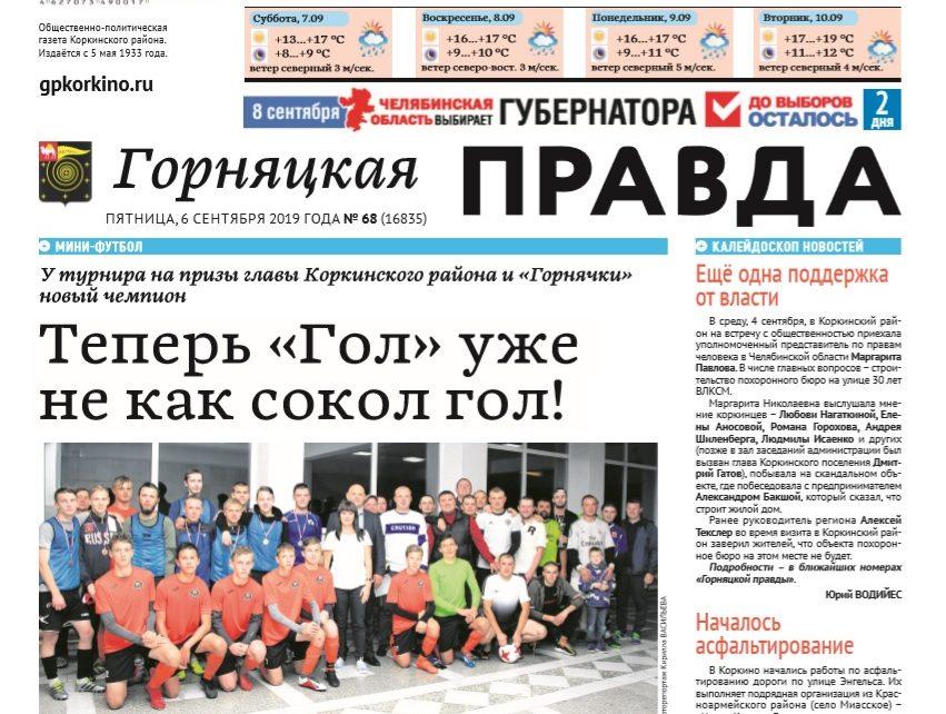 Всё о предстоящих выборах и мини-футбольном турнире