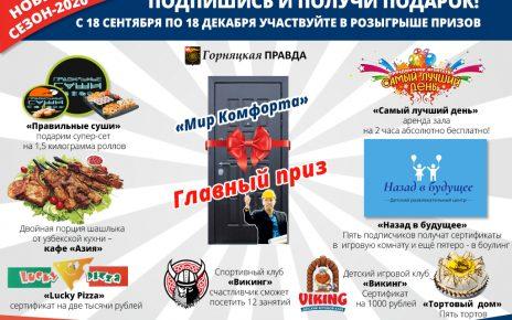 «Горняцкая правда» проводит мега-розыгрыш призов среди своих подписчиков