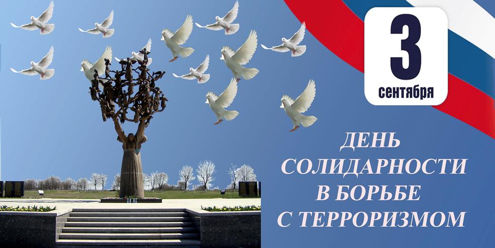 Сегодня в России скорбная дата –День солидарности в борьбе с терроризмом