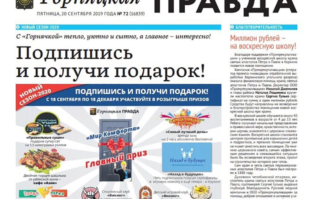 «Горняцкая правда» объявляет большой розыгрыш призов среди своих подписчиков!