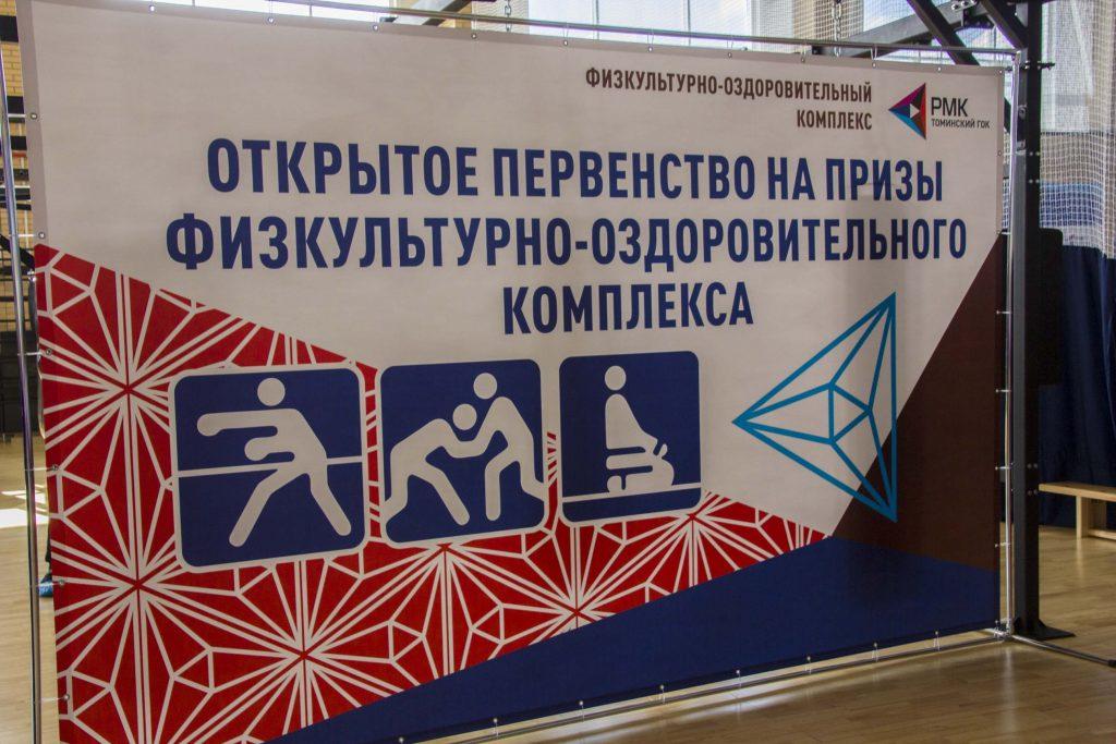 ФОК РМК в Коркино отмечает первый день рождения!