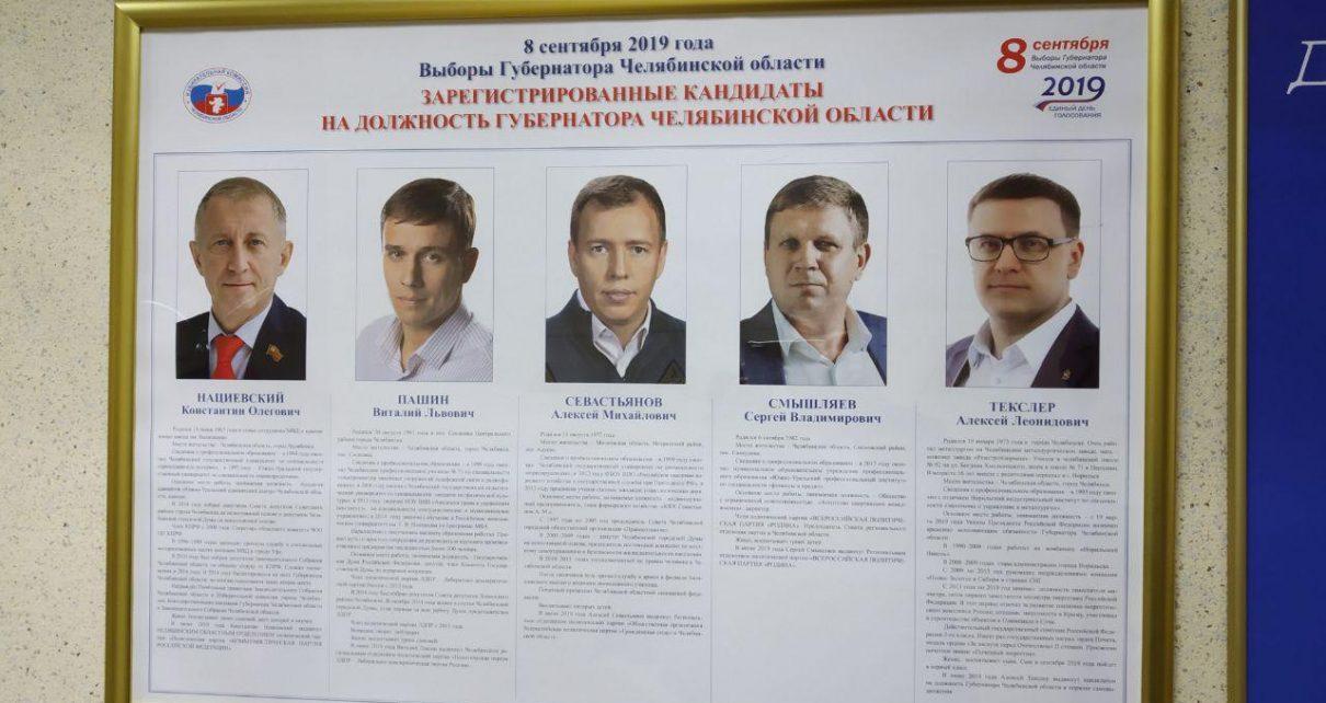 В Челябинской области стартовал Единый день голосования