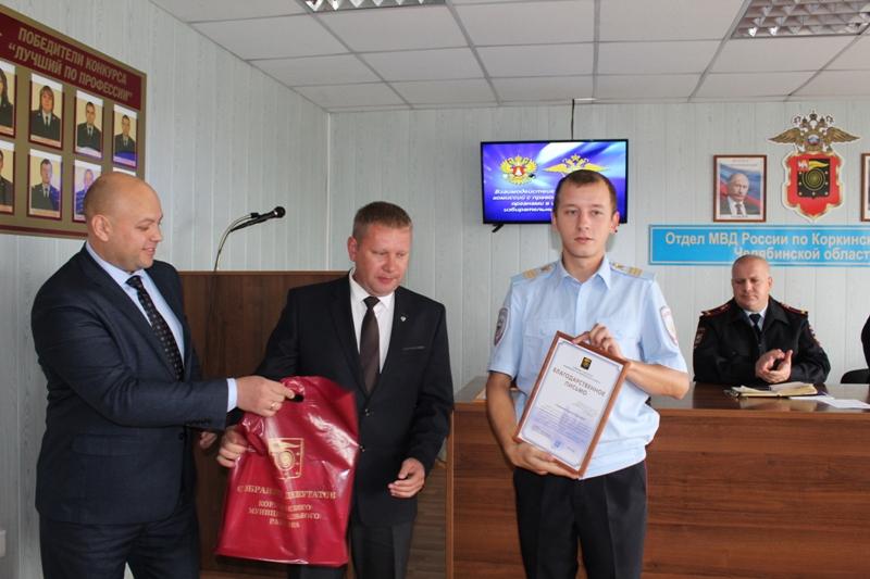 Коркинских сотрудников патрульно-постовой службы поздравили с профессиональным праздником