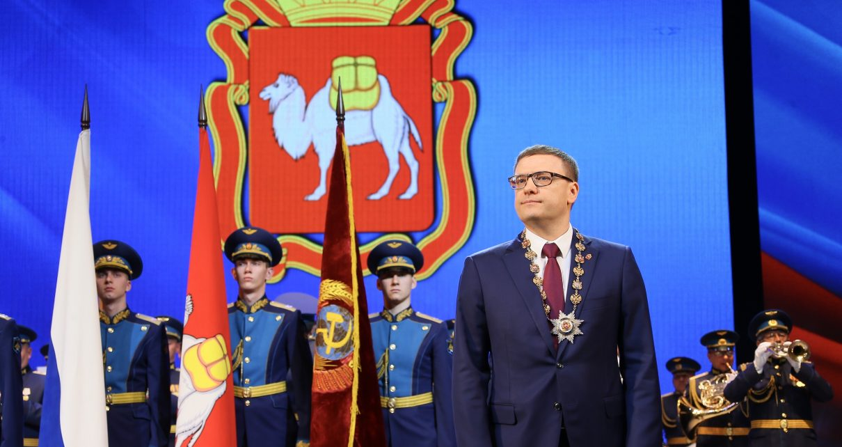 Сегодня Алексей Текслер торжественно вступил в должность губернатора Челябинской области