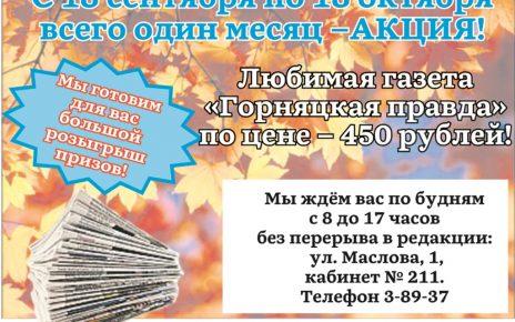 Подписаться на «Горнячку» с 18 сентября по 18 октября можно за 450 рублей!