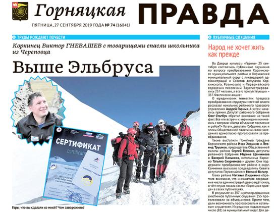 Коркинец Виктор Гневашев вместе с товарищами спасли школьника из Череповца