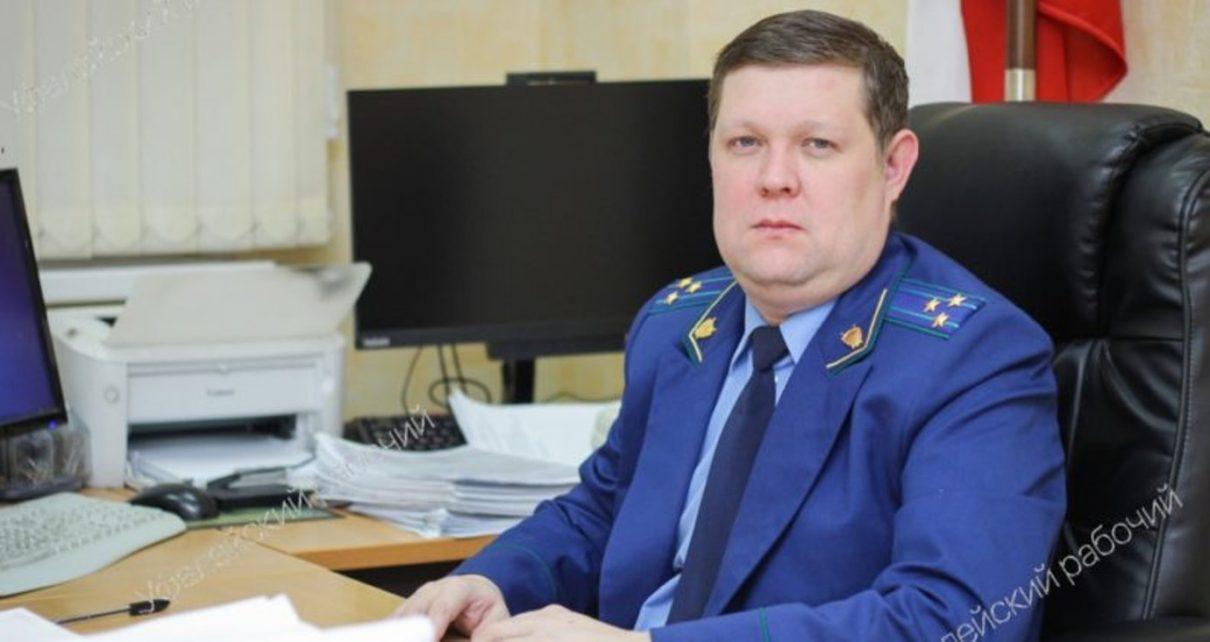 Новый прокурор Коркино – Александр Журбенко