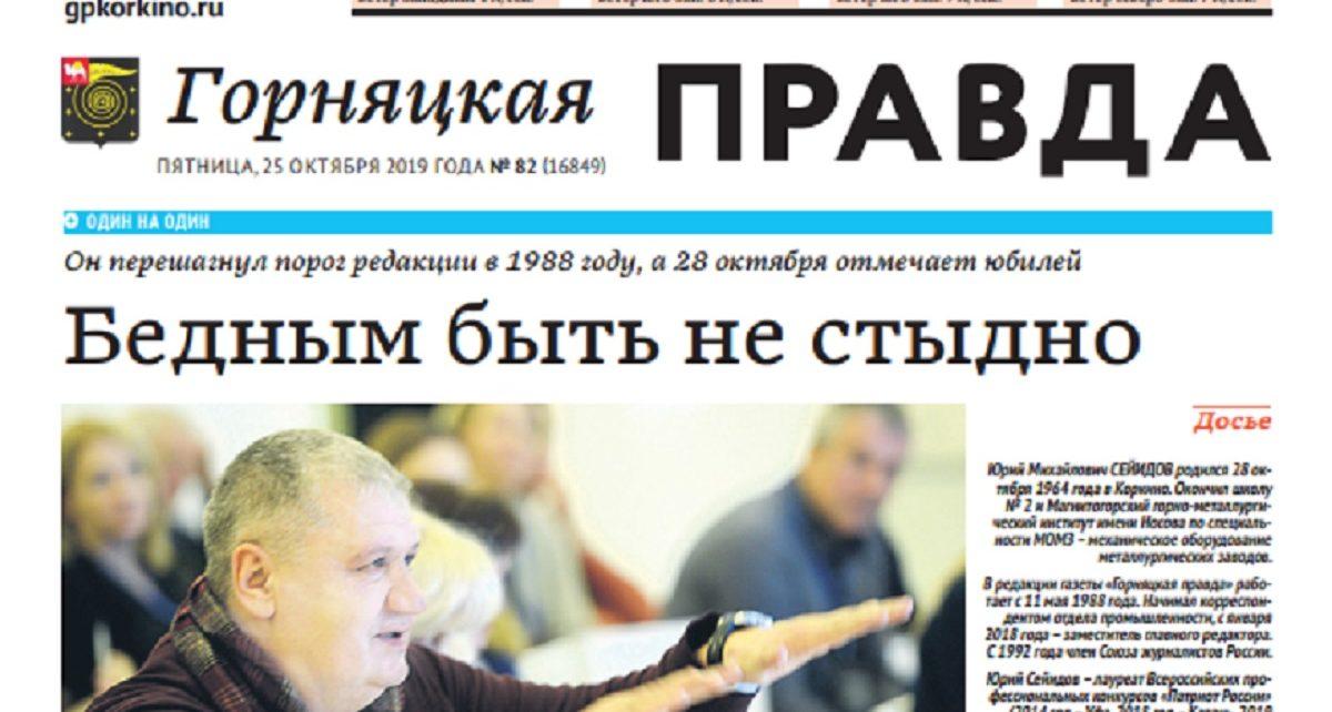 Зачем Юрий Сейидов уехал в Москву?