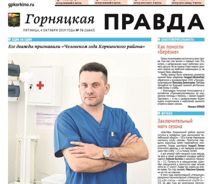 Известный доктор Сергей Скосарев рассказал, как непросто лечить людей, больных раком