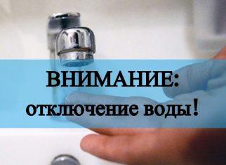Завтра в Коркино на три часа отключат воду