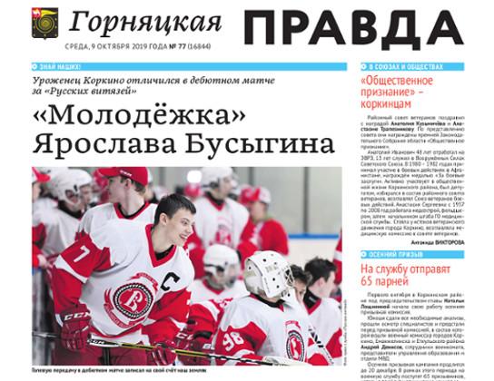 Уроженец Коркино Ярослав БУСЫГИН дебютировал в «молодёжке»!