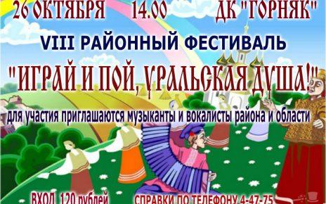 Коркинцев приглашают на фестиваль «Играй и пой Уральская душа»