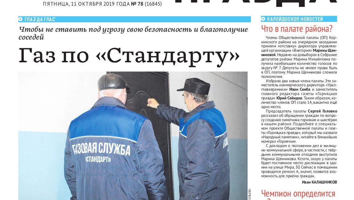 Как Коркино встретило 77-й День рождения