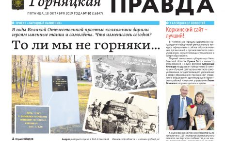 Прокуратура Коркино мониторит СМИ и проводит проверки по публикациям