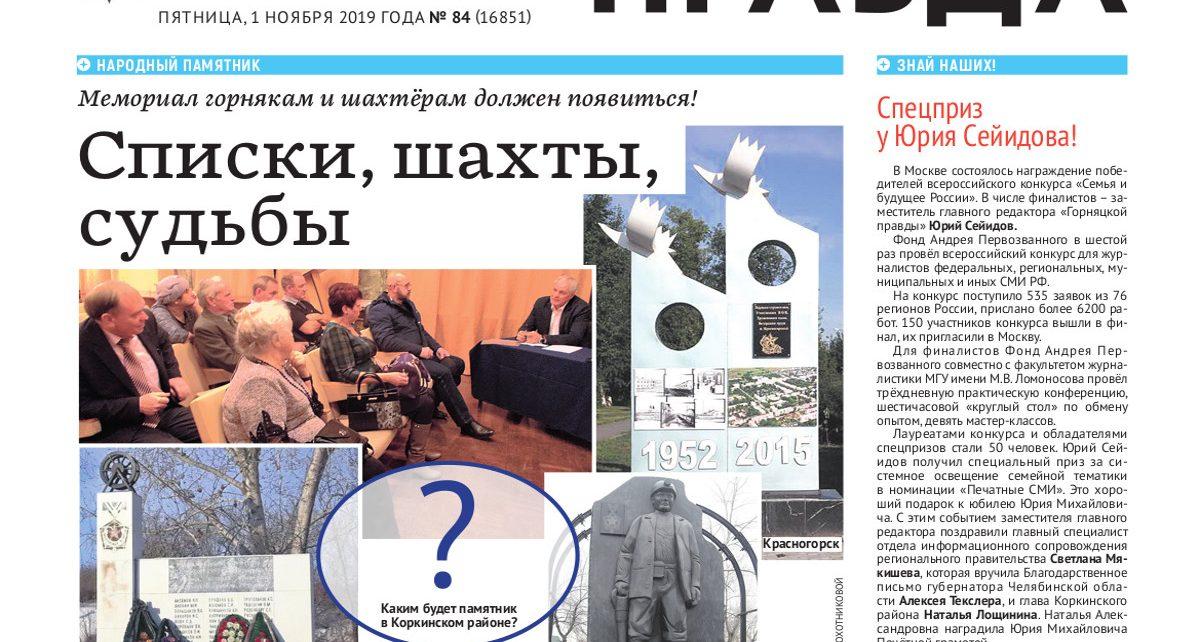 Каким будет мемориал погибшим горнякам и шахтёрам в Коркино?