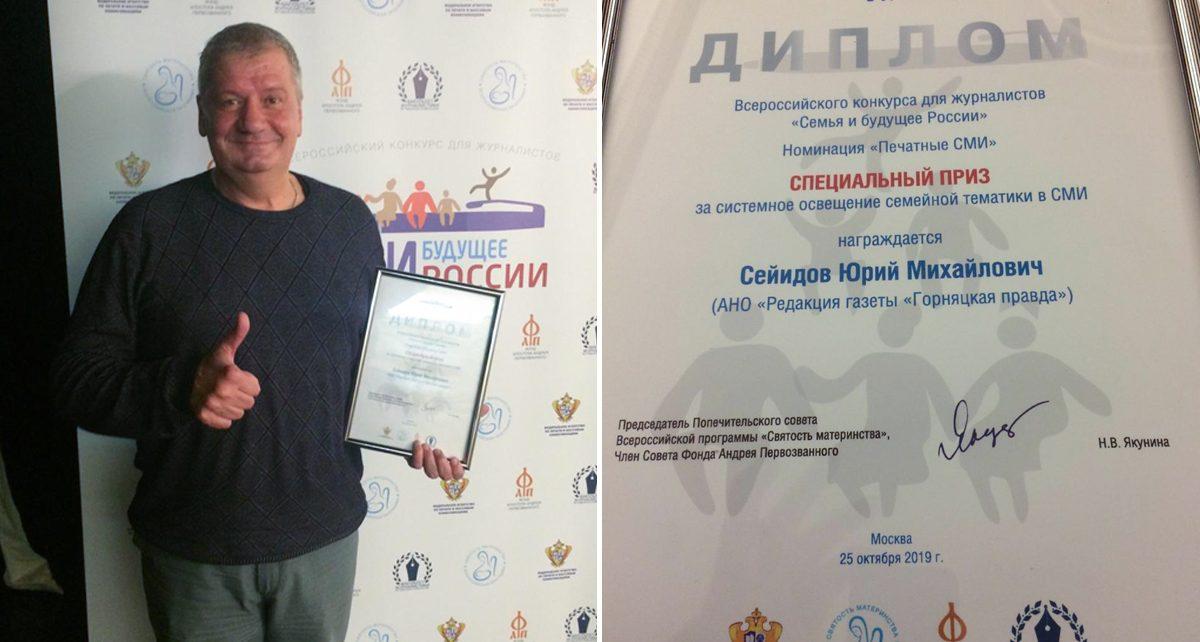 Юрий Сейидов получил специальный приз в Москве!