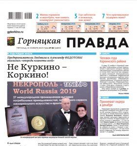 «Горняцкая правда» впервые публикует имена горняков и шахтёров, которые планируется увековечить