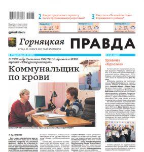 Какую зарплату предлагают специалистам востребованных профессий в Коркинском районе?