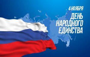 Губернатор Челябинской области Алексей Текслер поздравляет южноуральцев с Днём народного единства