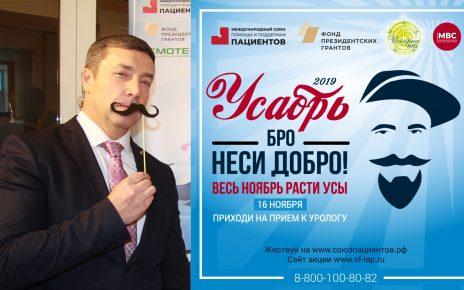 Коркинских мужчин приглашают на бесплатный приём в рамках акции «Усабрь»
