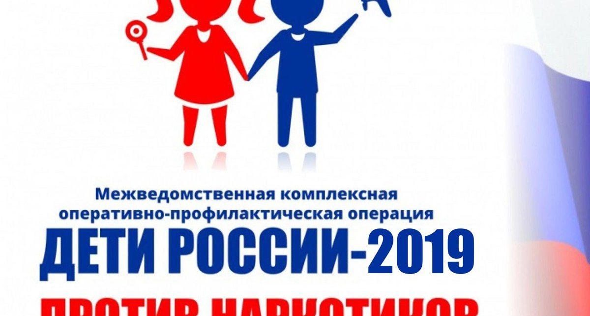 На территории Коркинского района стартовало ОПМ «Дети России - 2019»