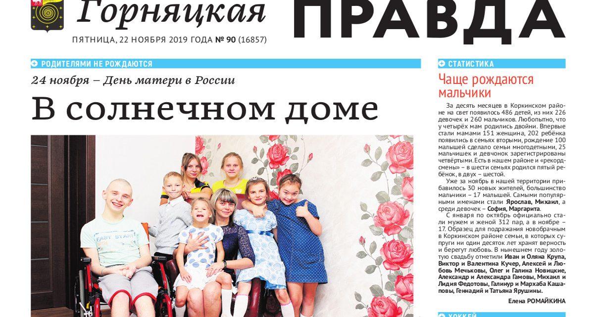 Какие образцовые мамы в Коркинском районе?