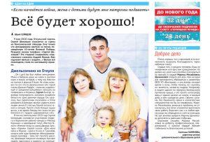 Сергей Шиховцев: «Если начнётся война, жена с детьми будут мне патроны подавать»
