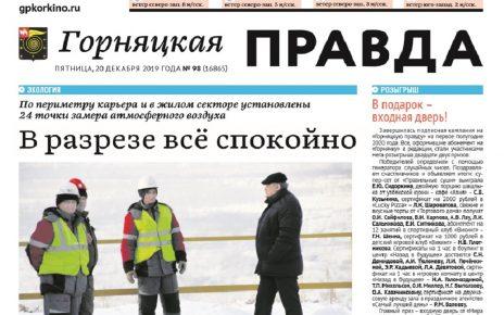 Кто портит воздух в Челябинской области?