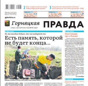 Коркинцы участвуют в поисках бойцов Красной Армии на полях сражений