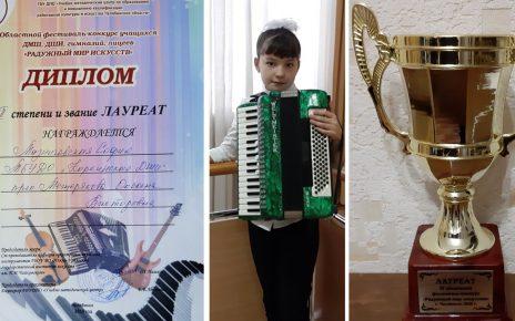 Аккордеонистка София Мазничевская успешно выступила на «Радужном мире искусств»
