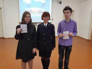 Розинские школьники получила паспорта в День Конституции