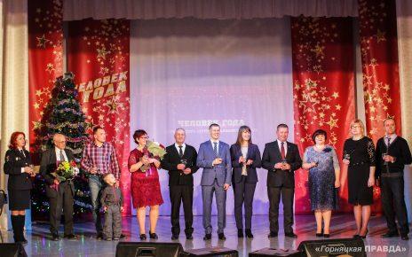 Названы лауреаты конкурса «Человек года Коркинского района» 2019 года!
