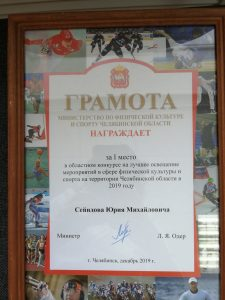 Юрий Сейидов победил в областном  конкурсе на лучшее освещение спортивных мероприятий