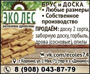 jeko-les