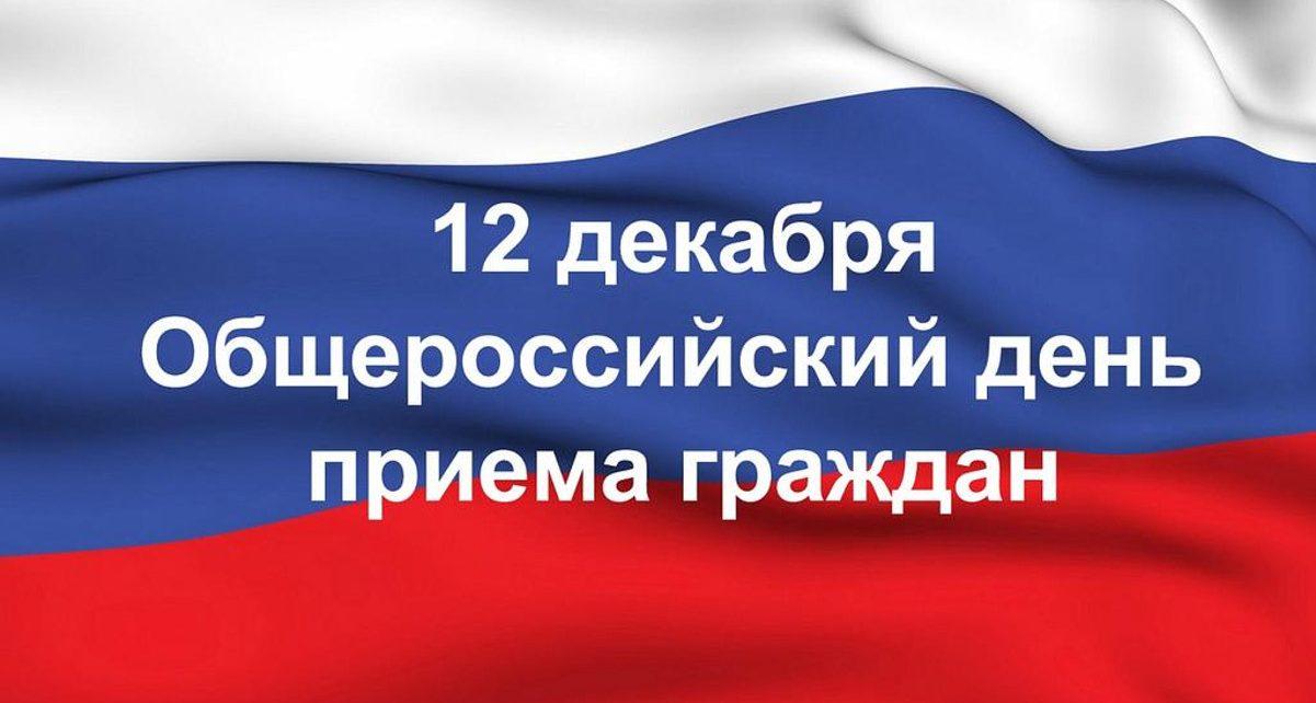 Коркинцы могут задать свои вопросы в общероссийский день приёма граждан