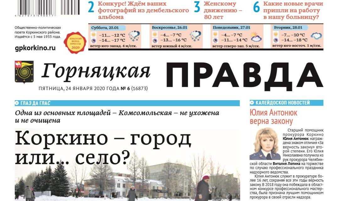 Женсовету Коркинского района – 80 лет!