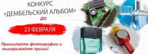 «Горняцкая правда» объявляет фотоконкурс «Дембельский альбом»!