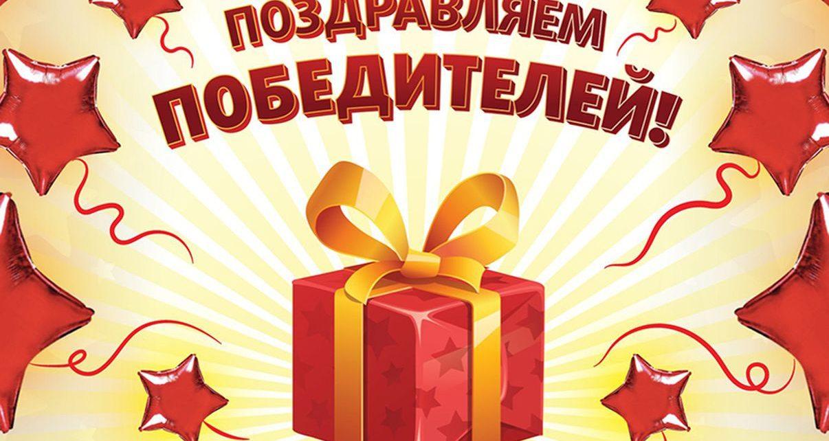 Приглашаем победителей читательского конкурса «Горнячки» на награждение!