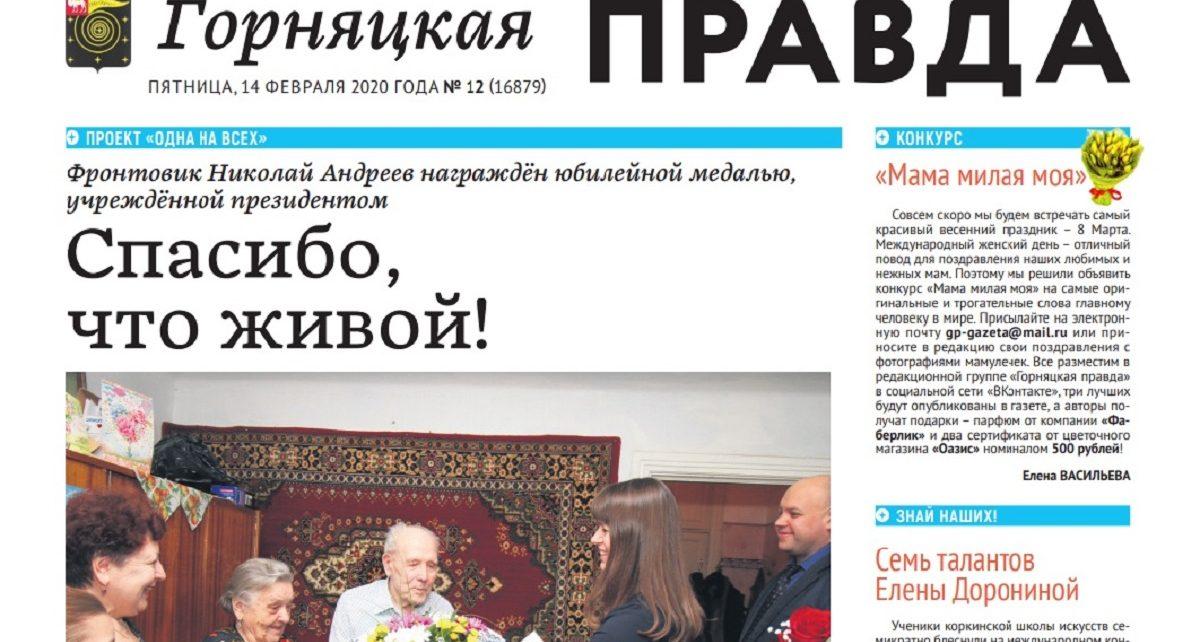«Горняцкая правда» начинает социальный проект «Семья для каждого»