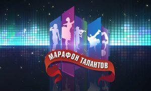 «Марафон талантов» открывает седьмой сезон в Коркино 14 февраля