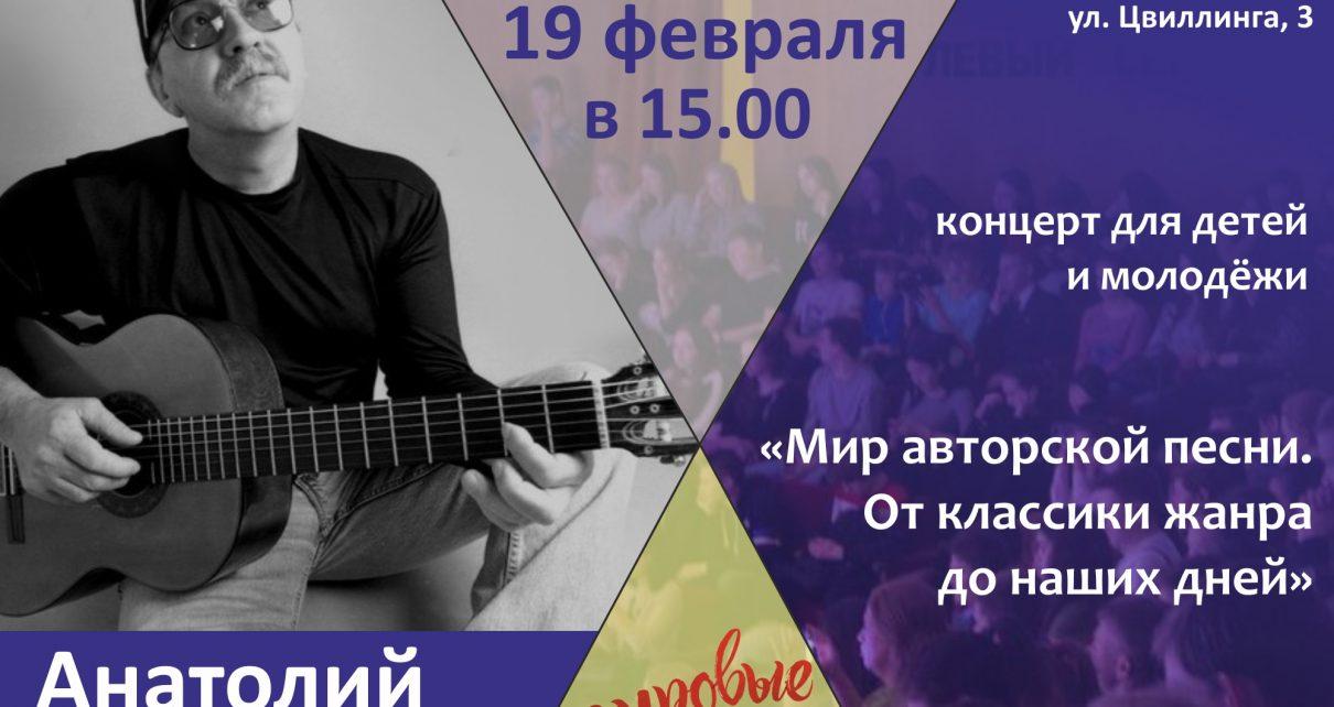 Коркинцы смогут услышать песни Анатолия Киреева