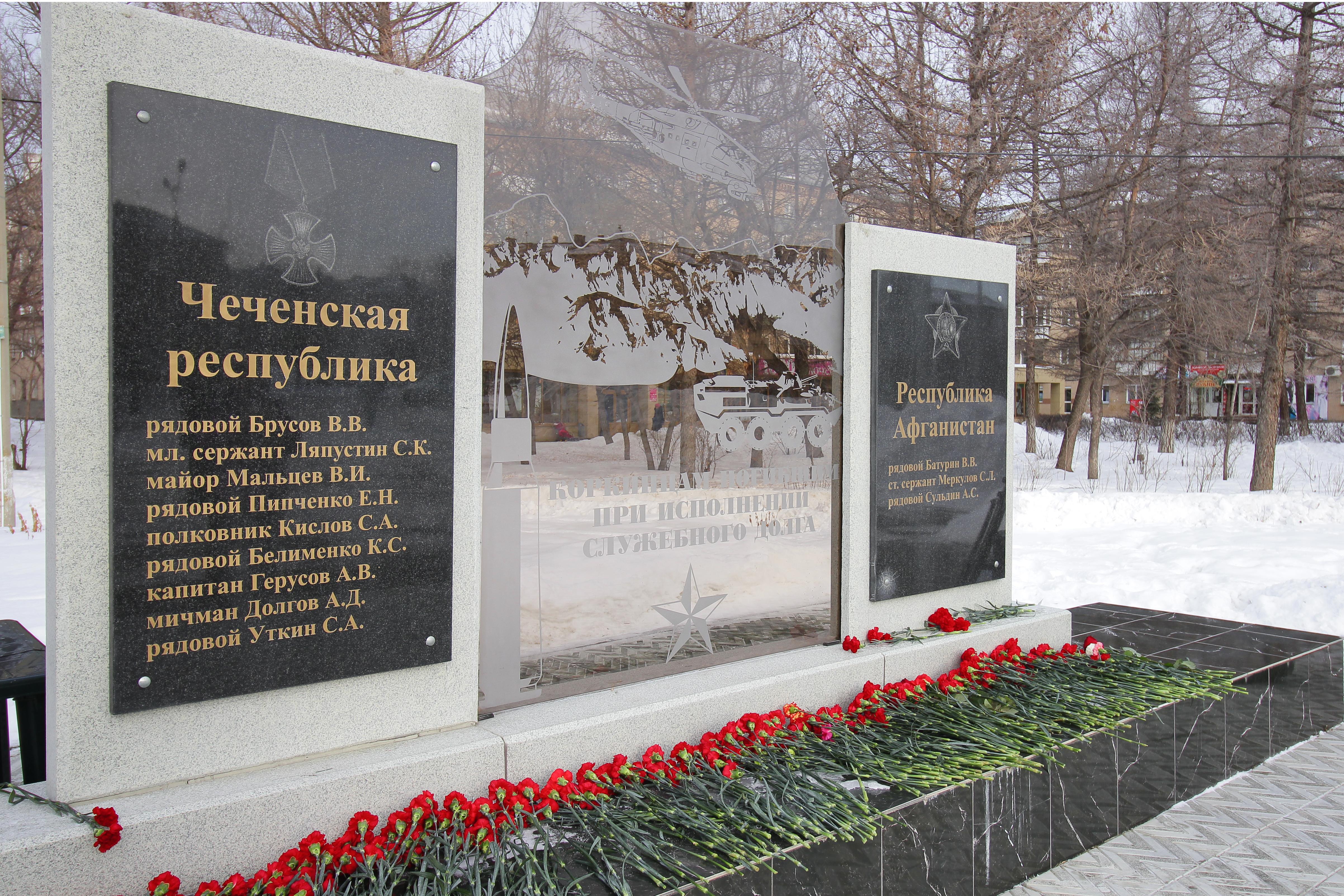 Коркинцы почтили память земляков, исполнявших служебный долг за пределами Отечества