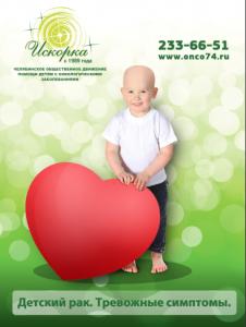 Как распознать рак у детей?