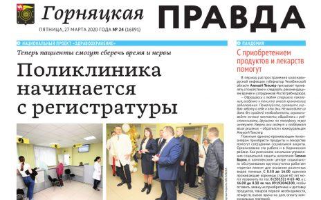 Несмотря на все трудности, связанные с пандемией коронавируса, «Горнячка» будет выходить в прежнем режиме