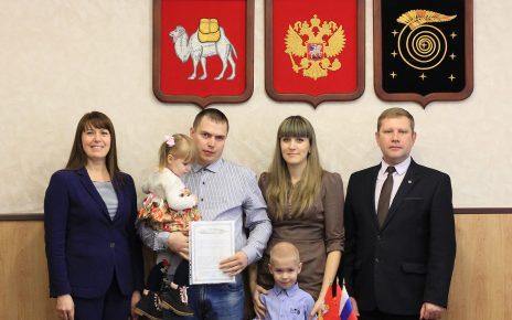 Семнадцать коркинских семей получили сертификаты на приобретение жилья