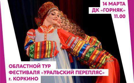 Завтра в Коркино стартует «Уральский перепляс». Болеем за «Аллегро»!