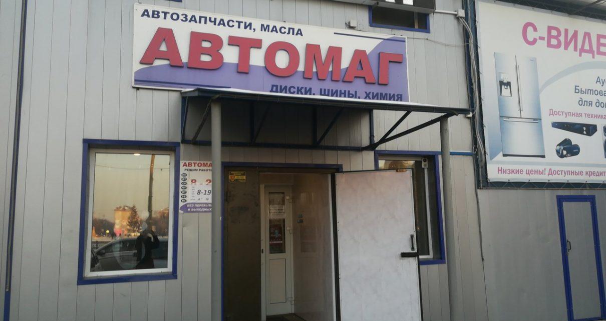 Завтра в Коркино открывается «Автомаг»