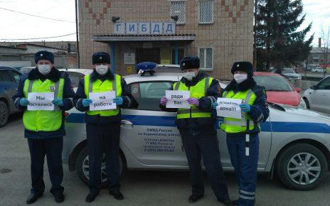 Коркинские инспекторы ГИБДД призывают жителей остаться дома