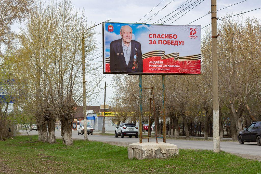 Коркинцы могут увидеть на улицах портреты наших фронтовиков